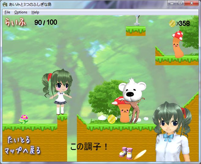 Game screen 1